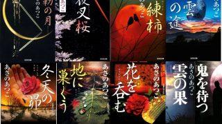 miroku-series
