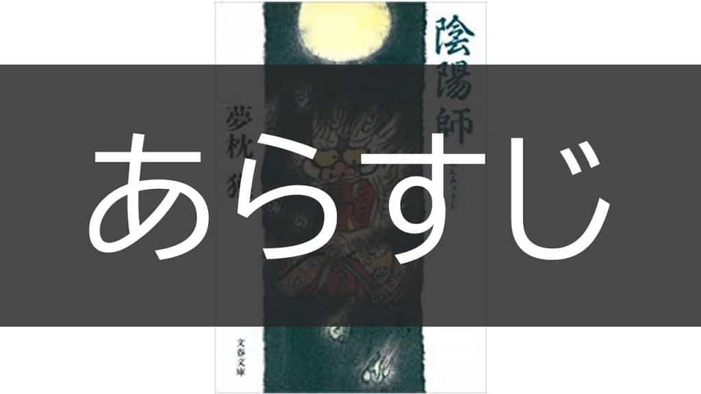 onmyouji-synopsis