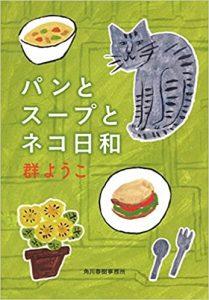 cat-soup1