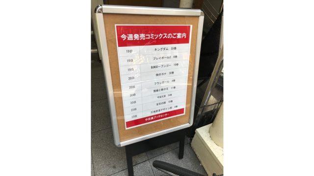 nakameguro-bookcenter-kanban