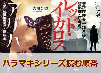 haramaki-jyunban