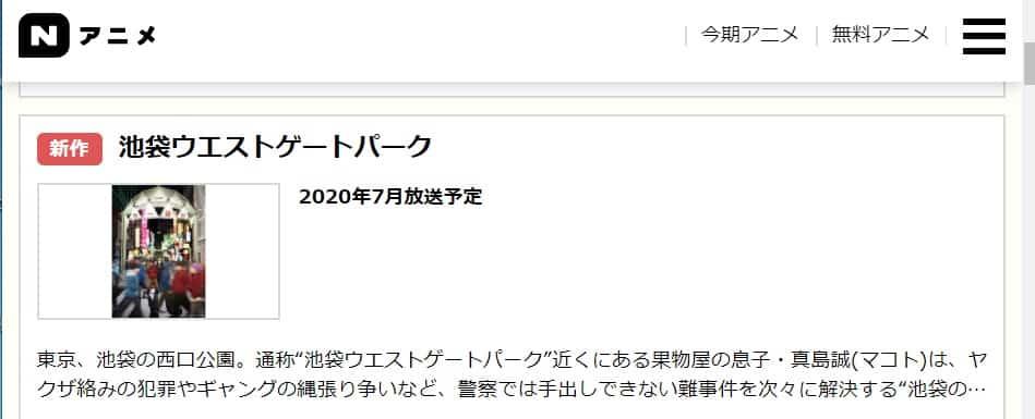 ikebukuro-anime-202007