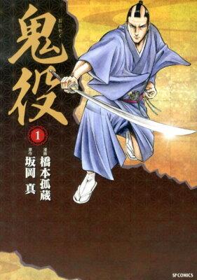 oniyaku-comic