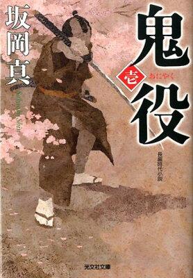oniyaku