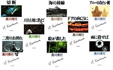 黒川 博行
