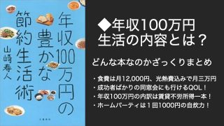 nenshu100man-book