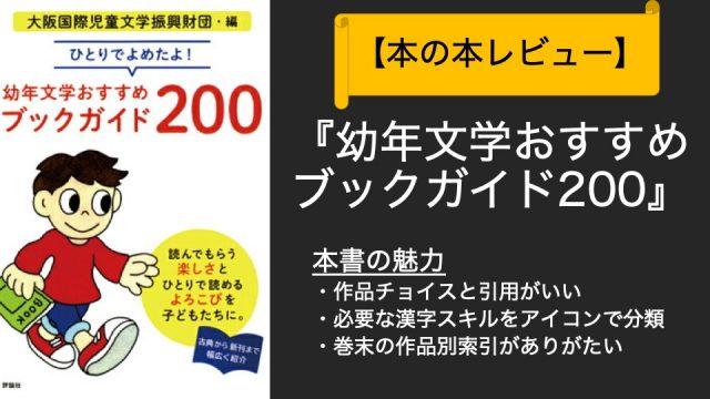 younenbungaku200