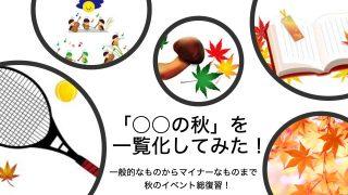 aki-event-itiran