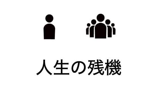jinseizanki