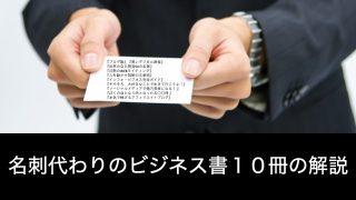 meishikawari-bussiness10