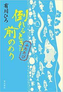 maenomeri-hutatabi