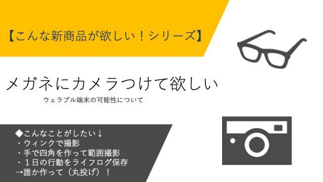 camera-glass