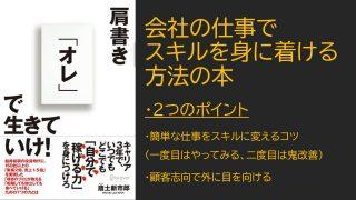 katagaki-ore
