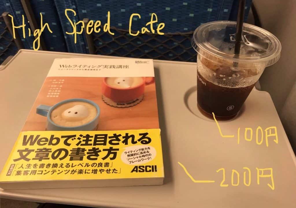 Shinkansen-read-cheep