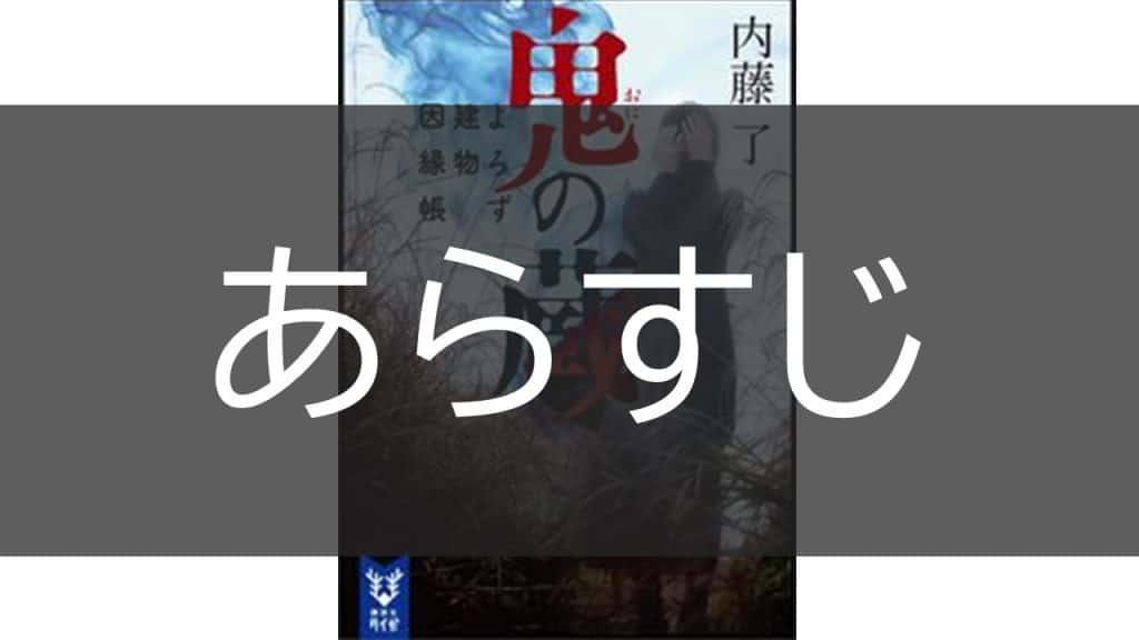 yorodutatemono-innen-arasuji