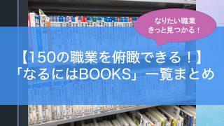 naruniha-books