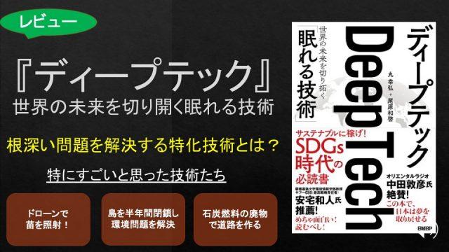 deeptech-book