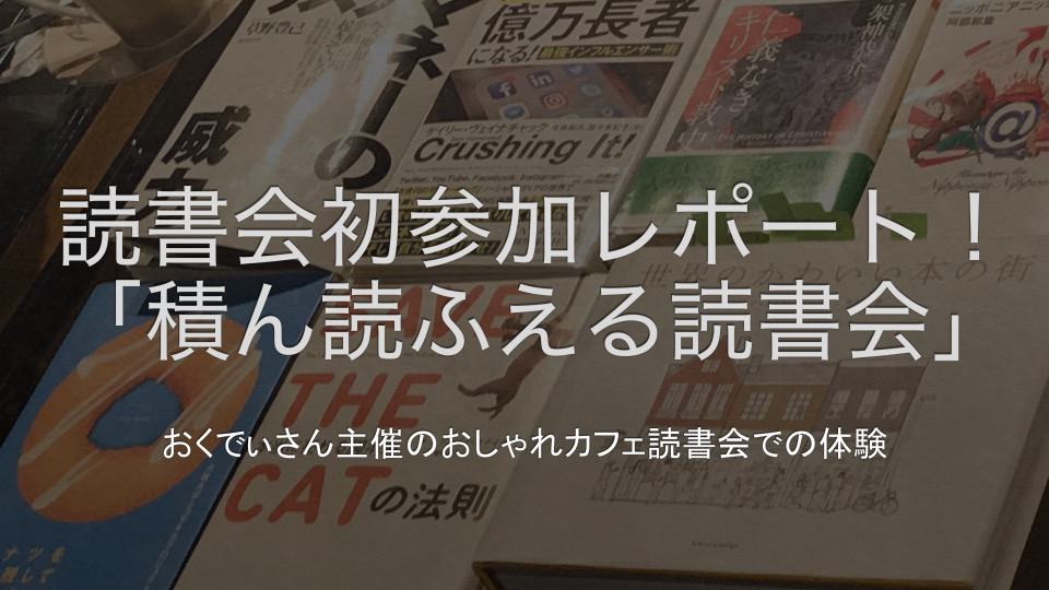 tundoku-hueru-dokushokai-report