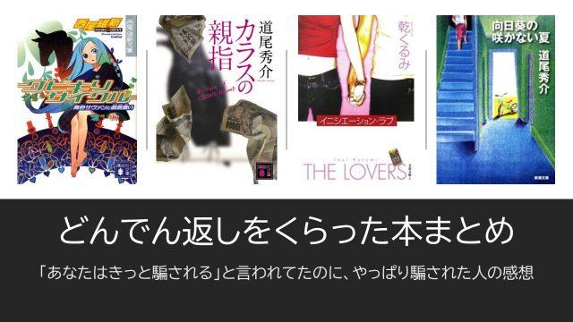 dondengaesi-novels
