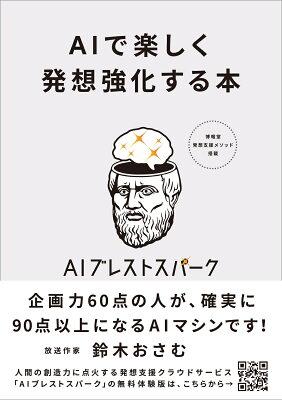 ai-hassou-book