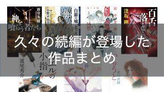 hisabisa-zokuhen-books