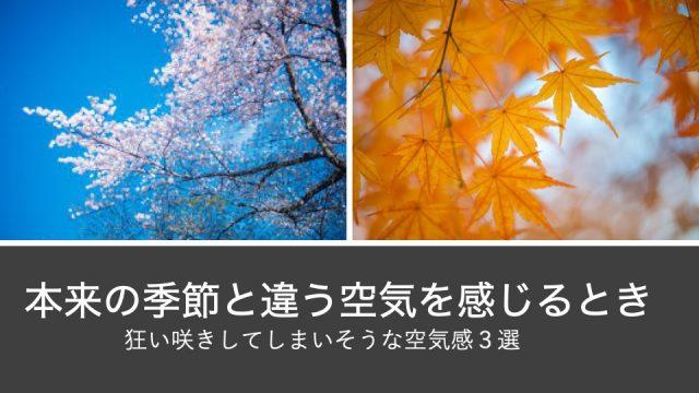 season-different-air