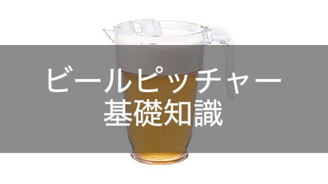 beer-pitcher-kisotishiki