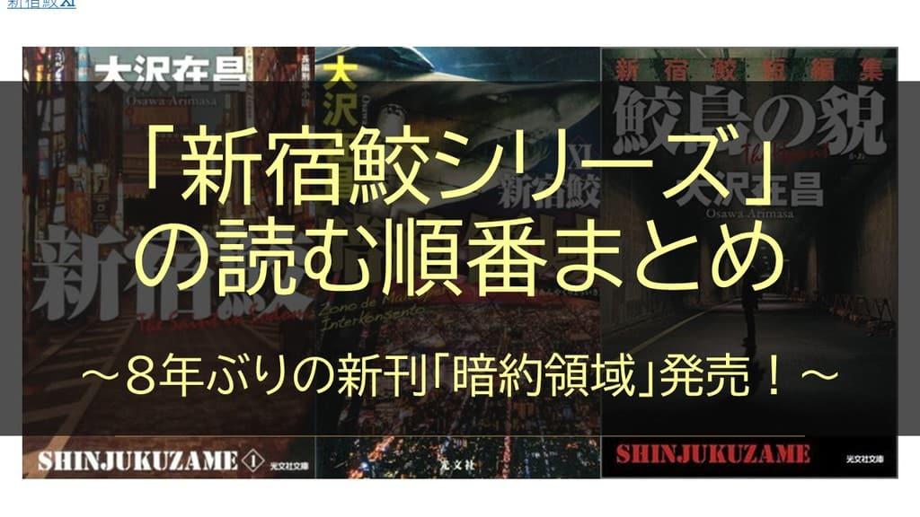 新宿鮫シリーズ