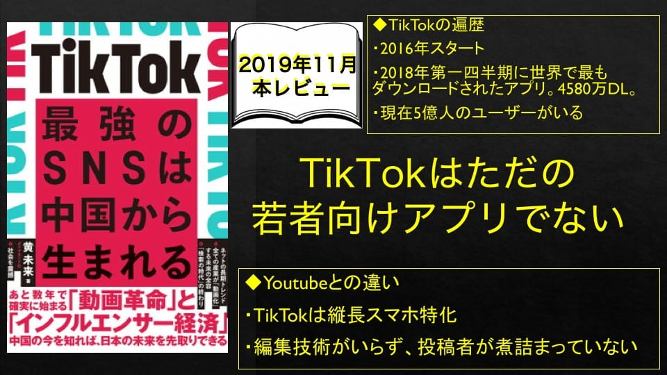tiktok-book
