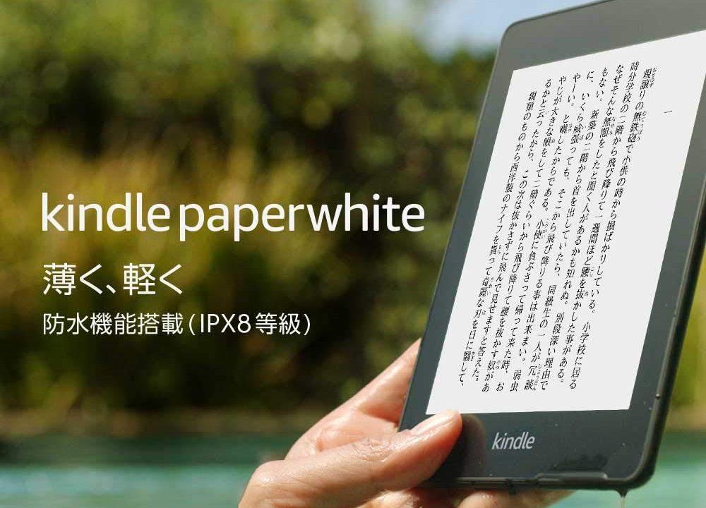kindlepaperwhite-top