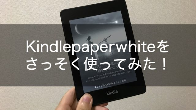 kindlepaperwhite-review