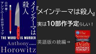 main-murder