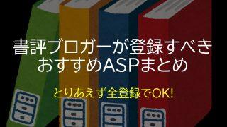 shohyou-asp