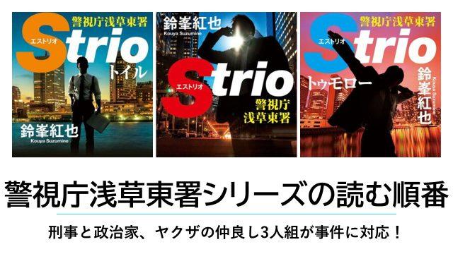strio-asakura