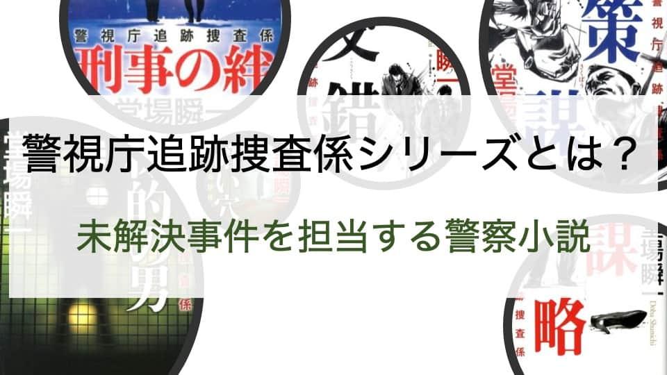 tuisekisousakakari-arasuji