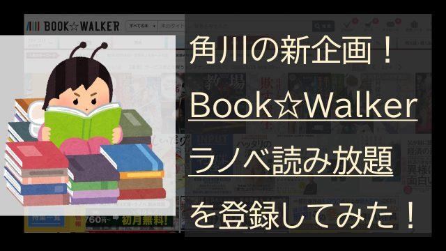 bookwalker-unlimited