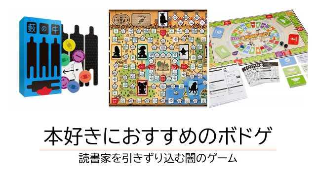 bool-lover-boardgame