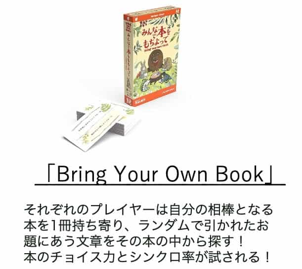 bring-own-your-book