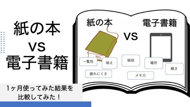 densi-paper-hikaku