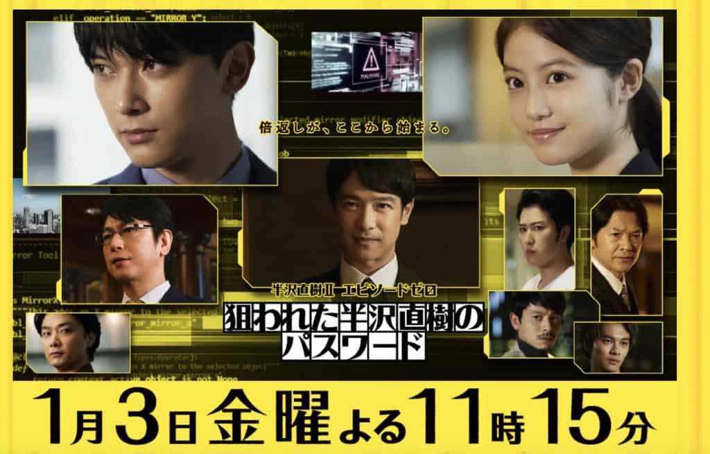 半沢 直樹 正月 日曜劇場『半沢直樹』|TBSテレビ