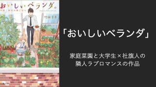 oishiiberanda-arasuji