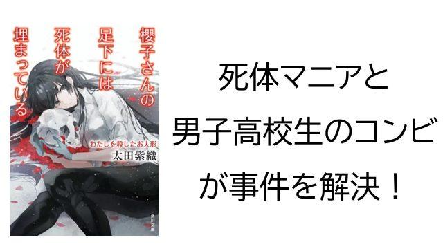 sakurakosan-asimoto