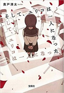 soshiteyuriko-amazon