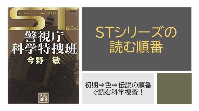 st-series