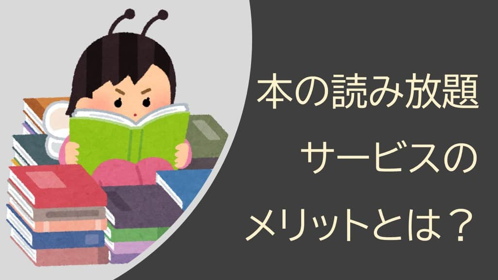 yomihoudai-merit