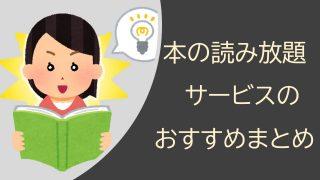 yomihoudai-osusume