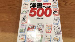 yousho-best500