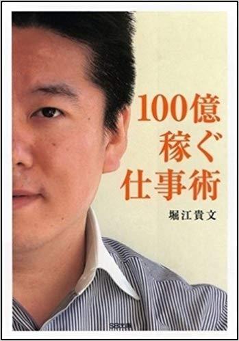 100okusigotojyutu