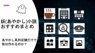 ayakashi-town