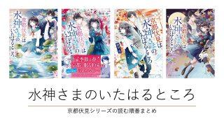 itaharutokoro-order